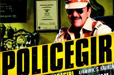 POLICEGIRI