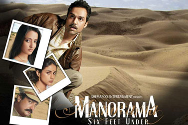 MANORAMA-SIX-FEET-UNDER
